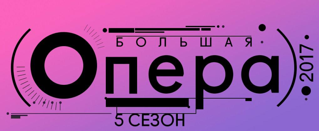 Большая опера 2017 лого