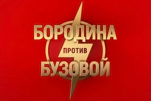 Логотип тв-шоу «Бородина против Бузовой»