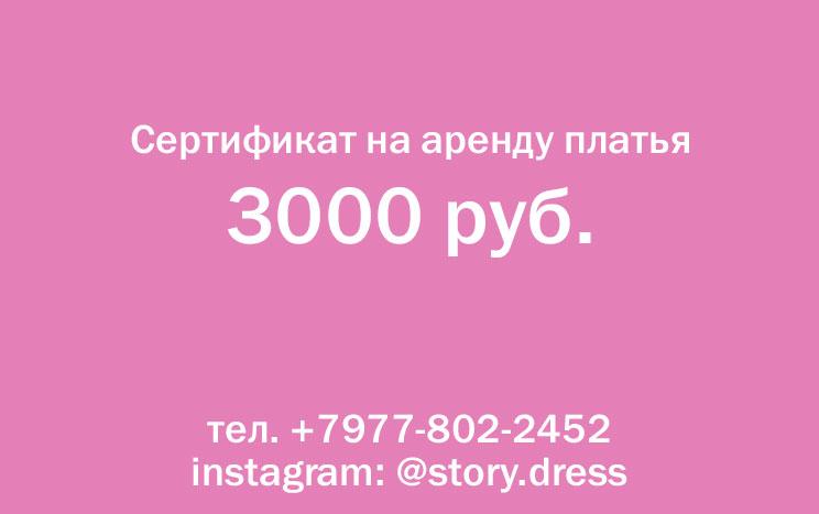 Подарочный сертификат на аренду платьев номиналом 3000 руб.