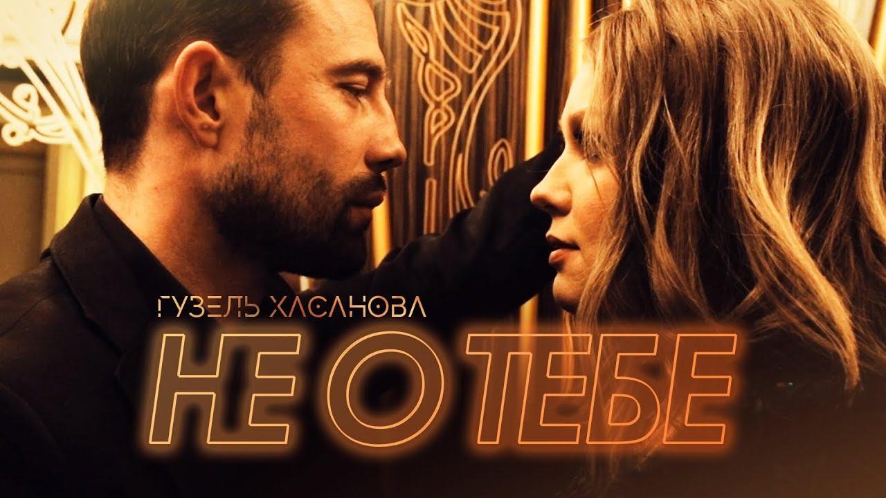 Клип Гузель Хасановой - Не о тебе