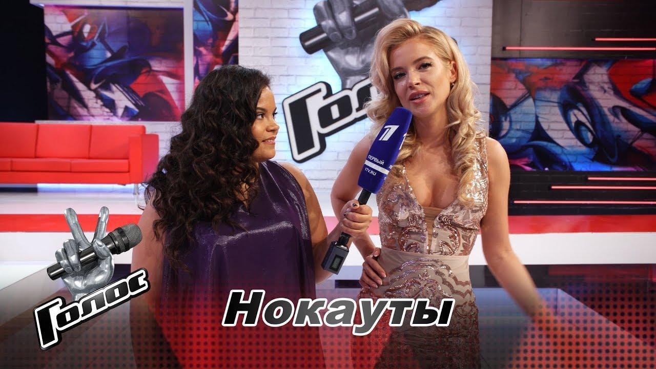 Юлиана Беляева дает интервью после нокаутов на шоу Голос 7