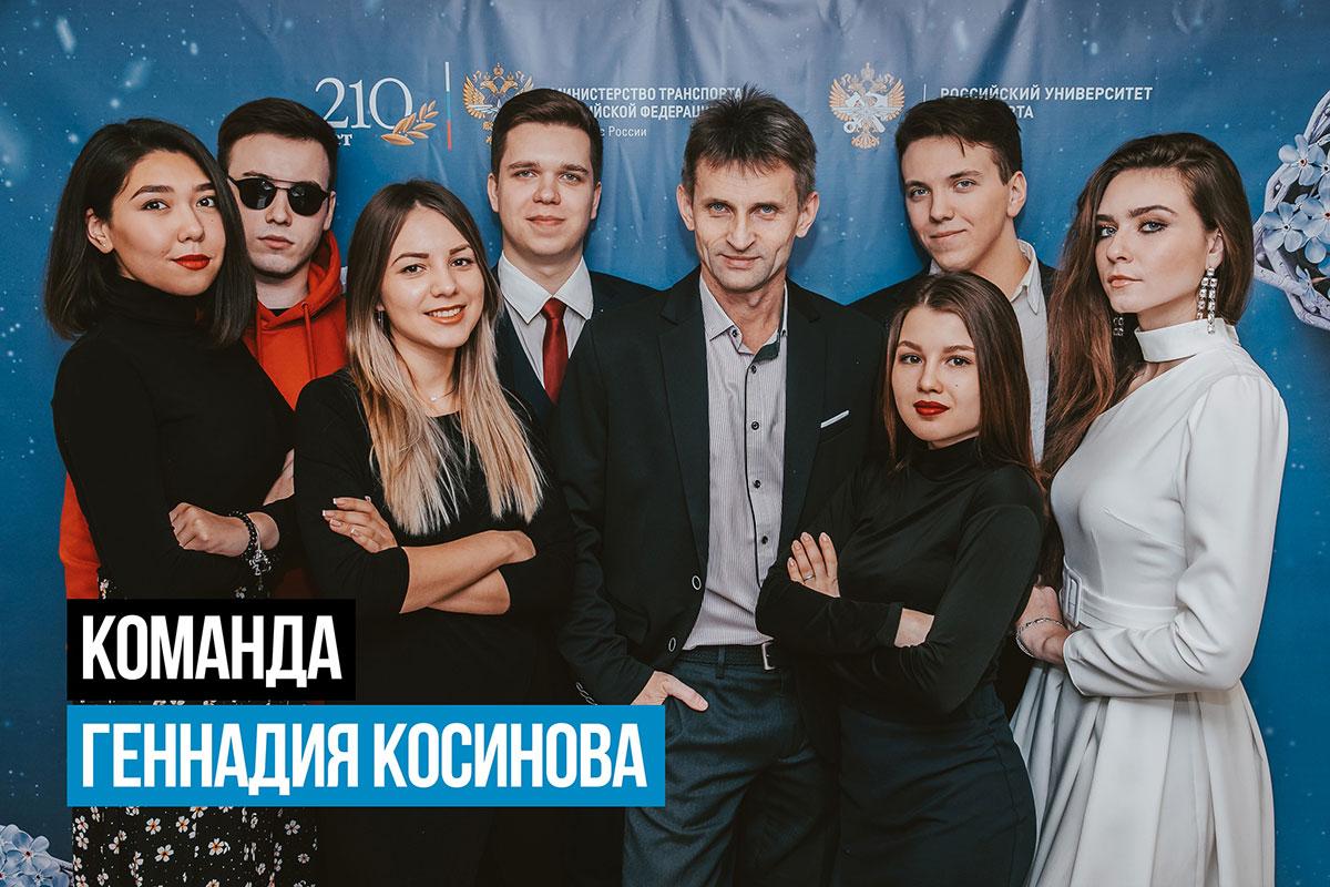 Команда Геннадия Косинова на Песне Года 2019 РУТ МИИТ