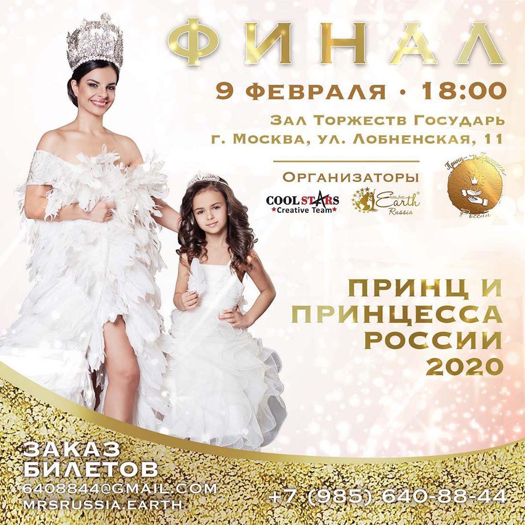 Рекламные промо материалы для конкурса «Принц и принцесса России»