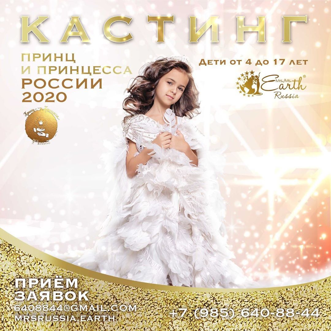 Рекламные материалы для кастинга на «Принц и принцесса России»