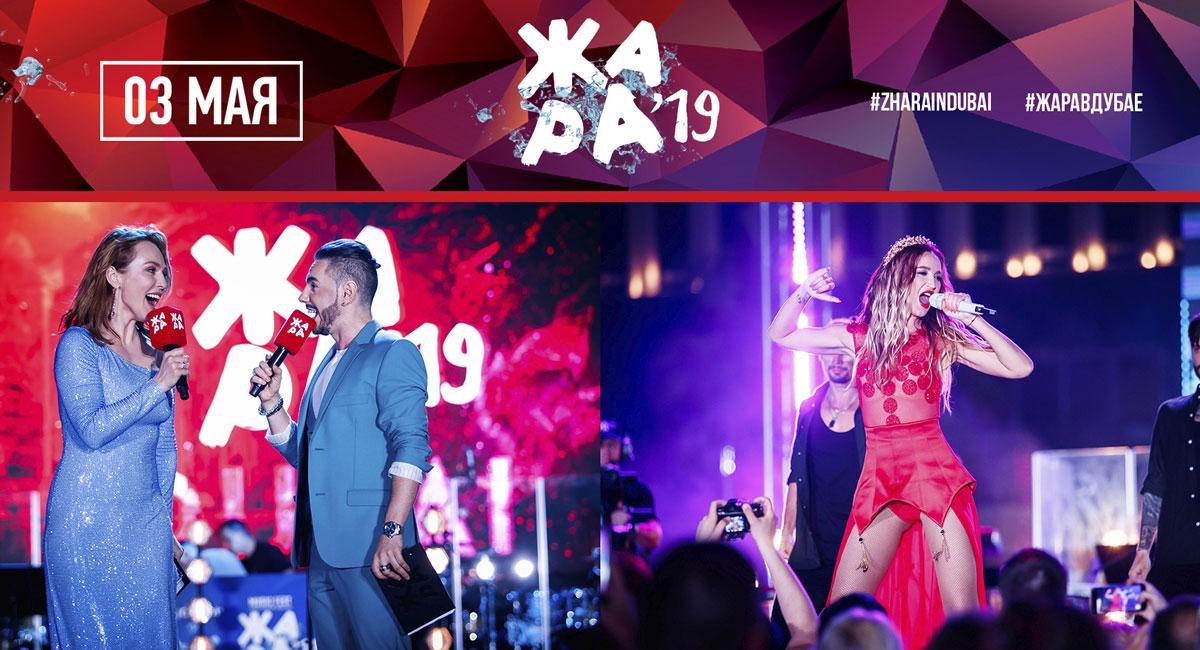 Жара 2019 фестиваль в Дубае