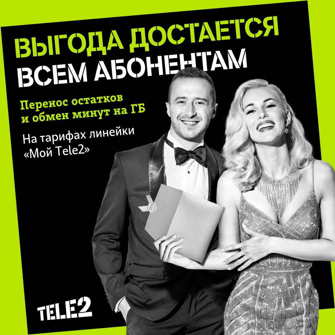 Платье Story Dress в рекламе Теле2