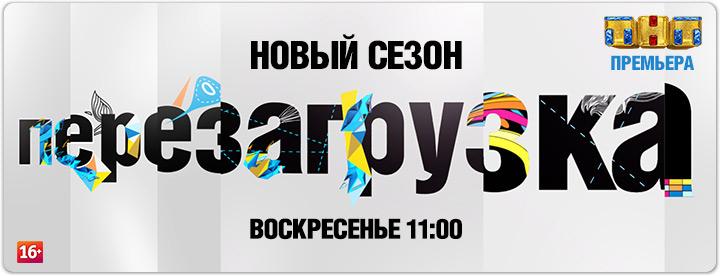 ТНТ Перезагрузка лого