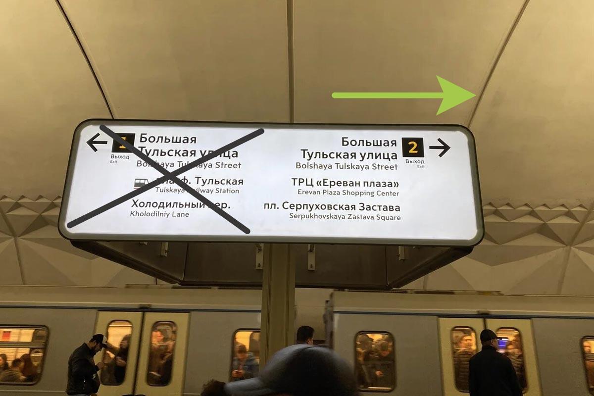 Выход №2 из метро Тульская к ТРЦ «Ереван плаза»